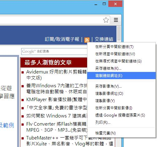 如何利用 Windows Live mail 訂閱 RSS 文章?