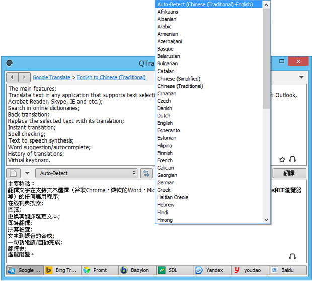 QTranslate 整合 Google Translate、Bing、Baido...線上翻譯服務的免費工具