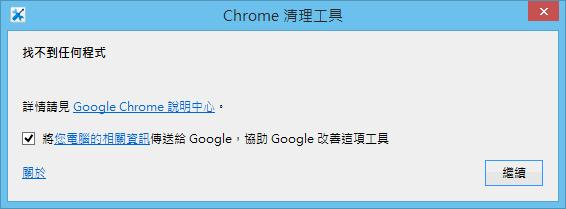 Chrome Cleanup Tool - Google Chrome 瀏覽器惡意軟體清理工具