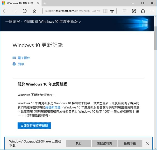 如何取得 Windows 10 最新版的更新?