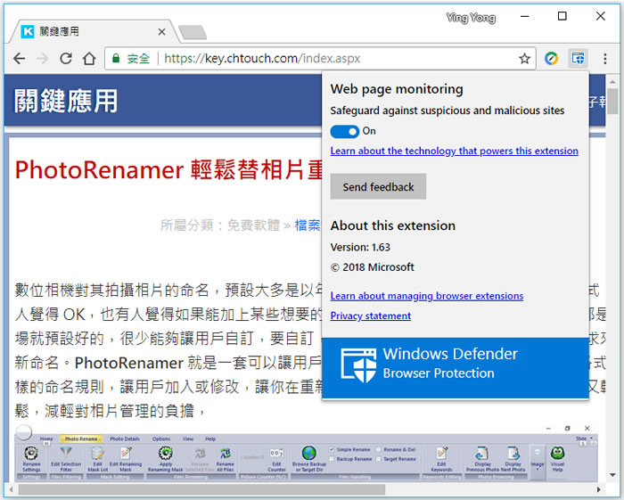 讓 Microsoft Windows Defender Browser Protection 替 Chrome 瀏覽器打造更安全的網路瀏覽環境
