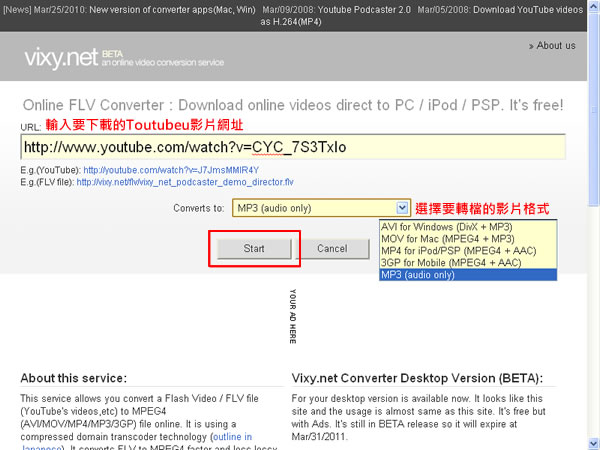 vixy converter Youtube影片轉檔﹝AVI、MOV、MP4、MP3、3GP﹞及下載