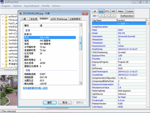 ExifTool GUI 相片 EXIF (Exchangeable image file format)資訊編輯工具(免安裝)