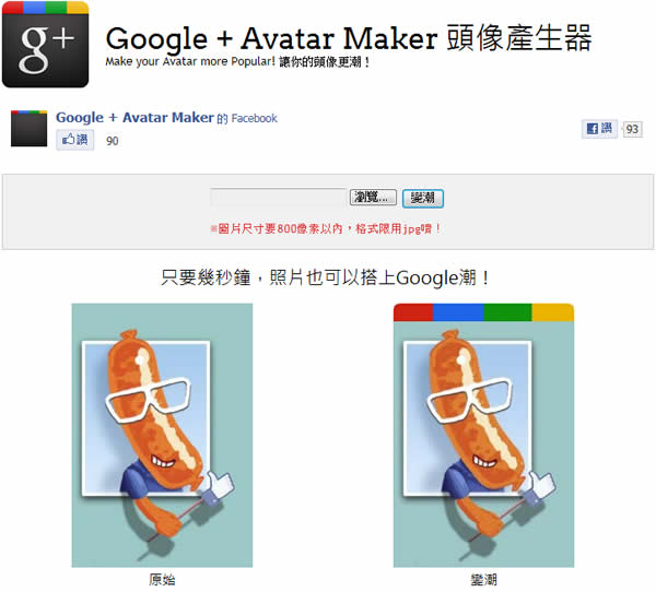 Google+ Avatar Maker 線上 Google+ 頭像產生器