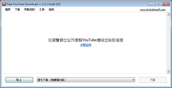 Free YouTube Download - YouTube 影片下載工具